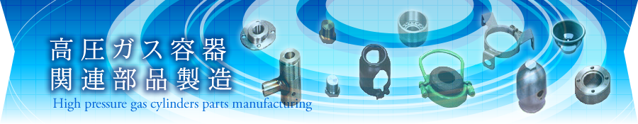 High Pressure Gas Cylinder Parts Manufacturing